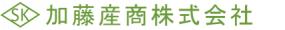 加藤産商株式会社
